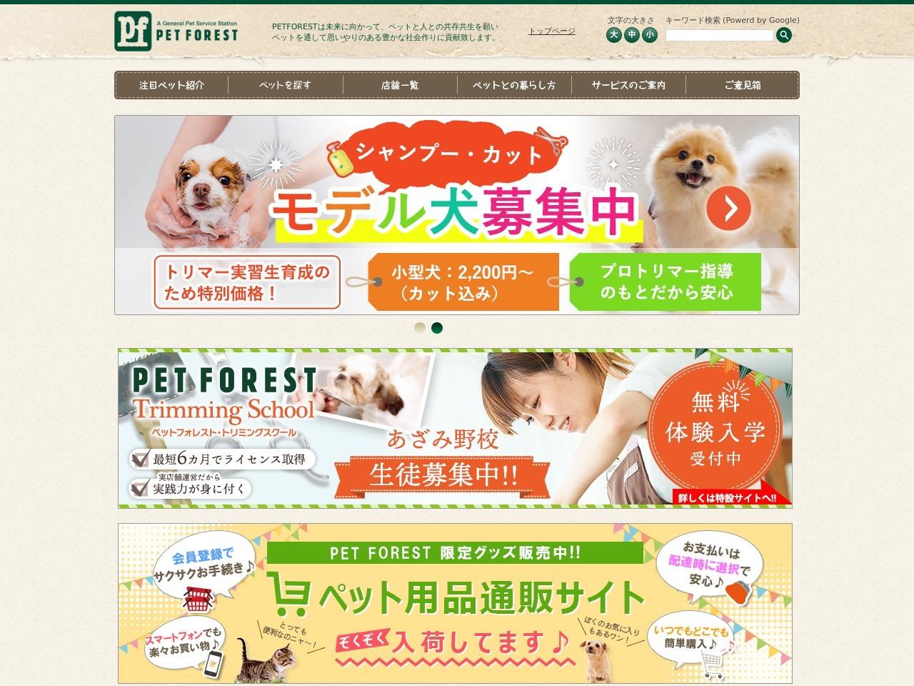 ペットフォレスト町田多摩境店