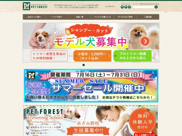 Screenshot of www.petforest.co.jp