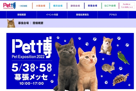 Screenshot of www.pethaku.com