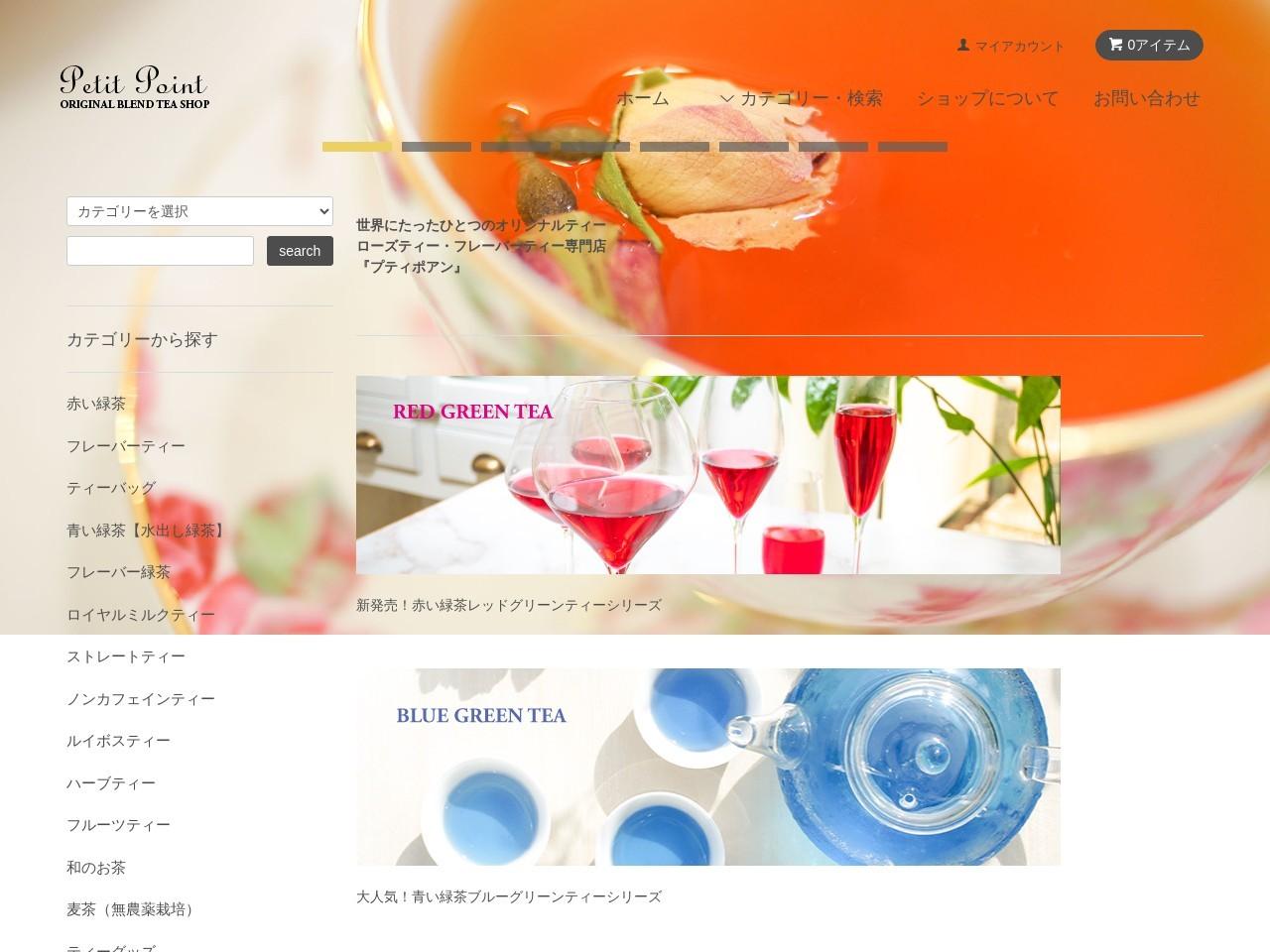 バラの紅茶&フレーバーティー専門店「プティポアン」