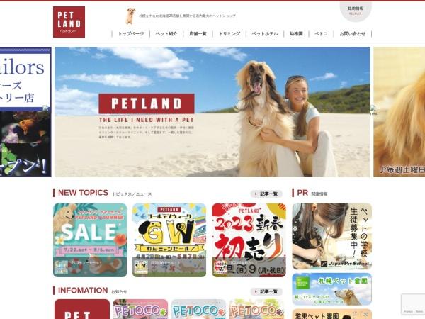 http://www.petland.co.jp/