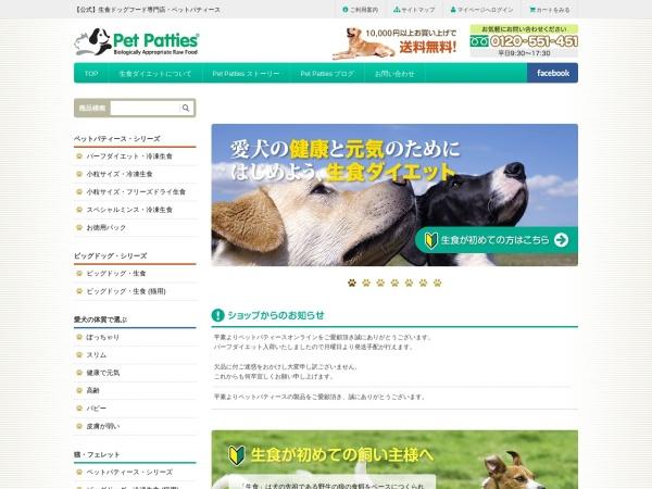 Screenshot of www.petpatties.com