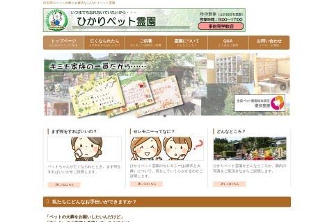 Screenshot of www.petreien.biz