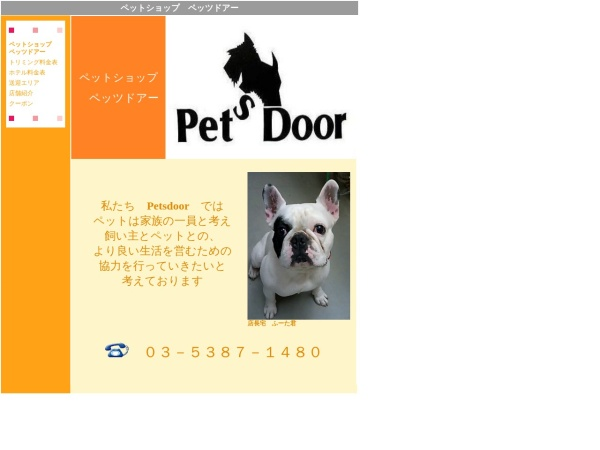 Screenshot of www.pets-door.com