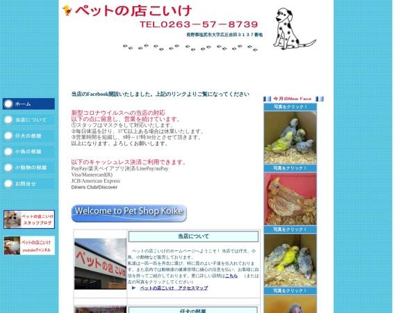 Screenshot of www.petshopkoike.com
