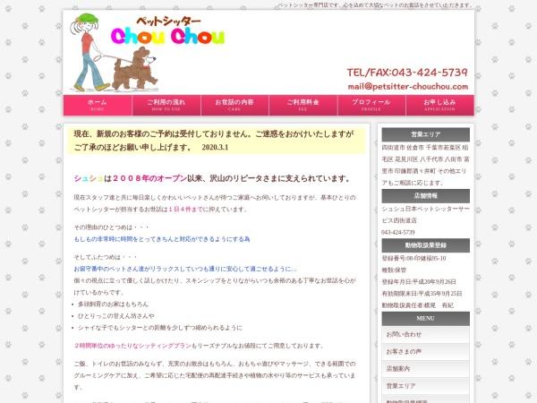 Screenshot of www.petsitter-chouchou.com