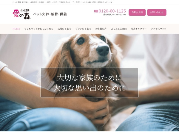 Screenshot of www.petsou.net