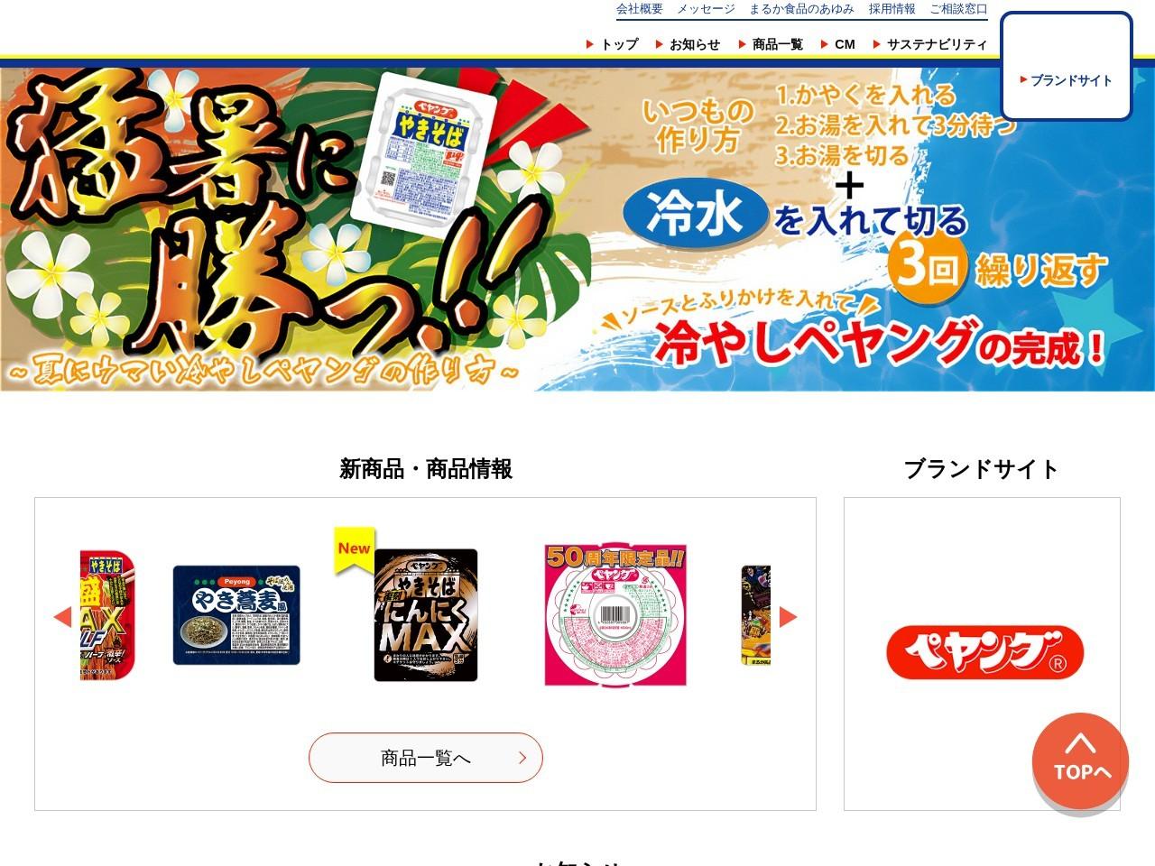 Screenshot of www.peyoung.co.jp