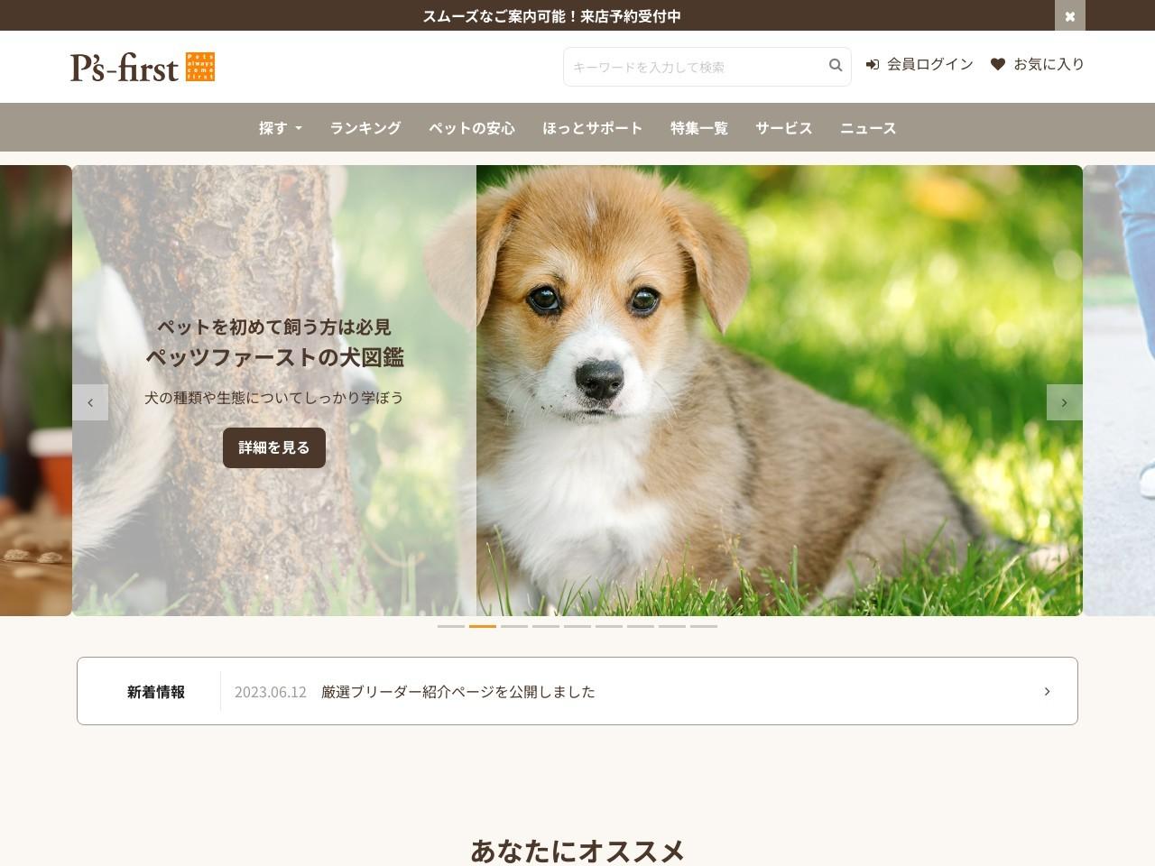 P's‐first昭島店