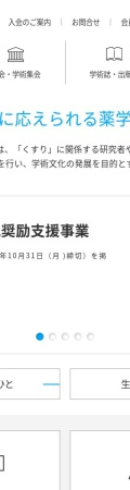 Screenshot of www.pharm.or.jp