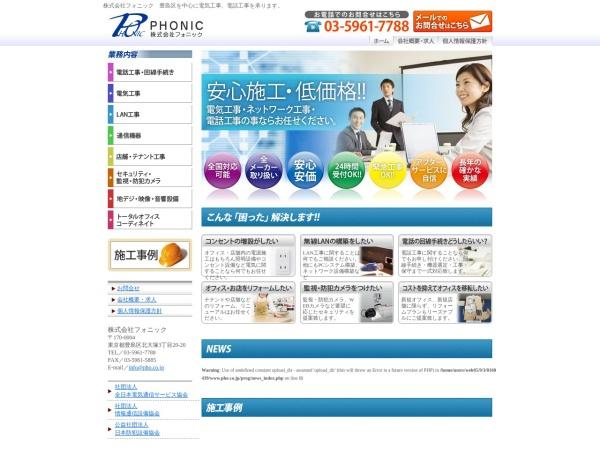 Screenshot of www.pho.co.jp