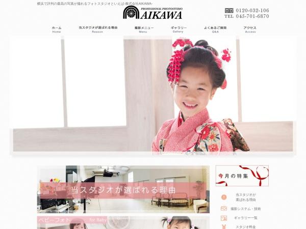 http://www.photo-aikawa.co.jp
