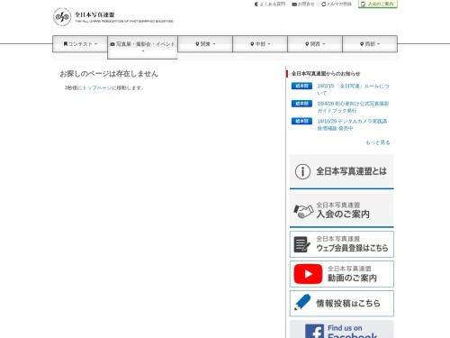 Screenshot of www.photo-asahi.com