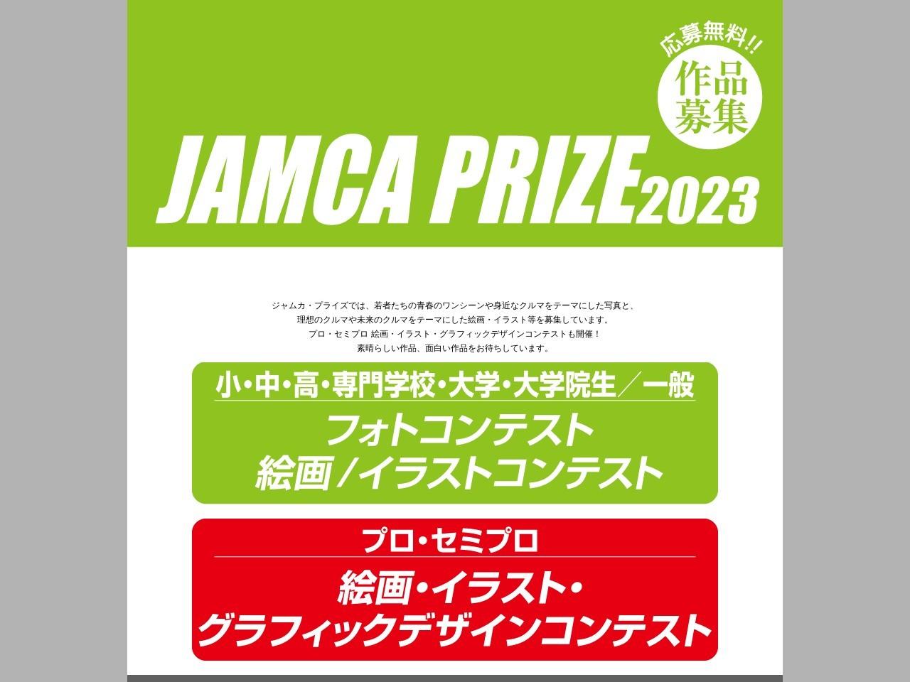 Screenshot of www.photo-con.jp
