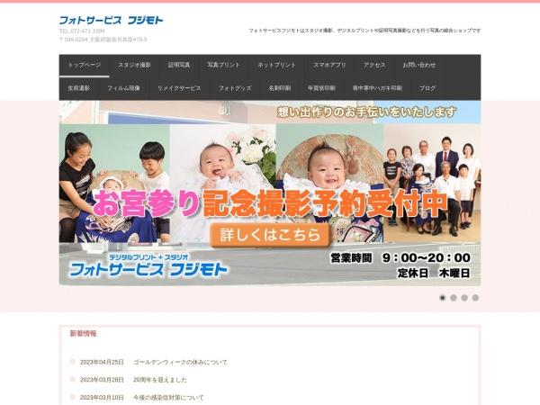 http://www.photo-fujimoto.com