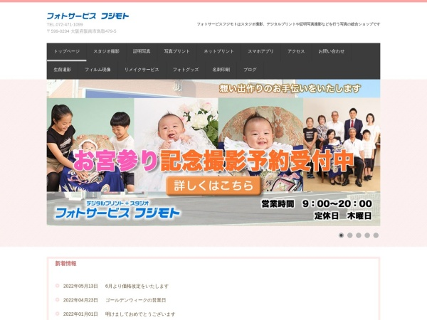 Screenshot of www.photo-fujimoto.com