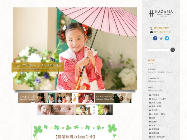 Screenshot of www.photo-hazama.com
