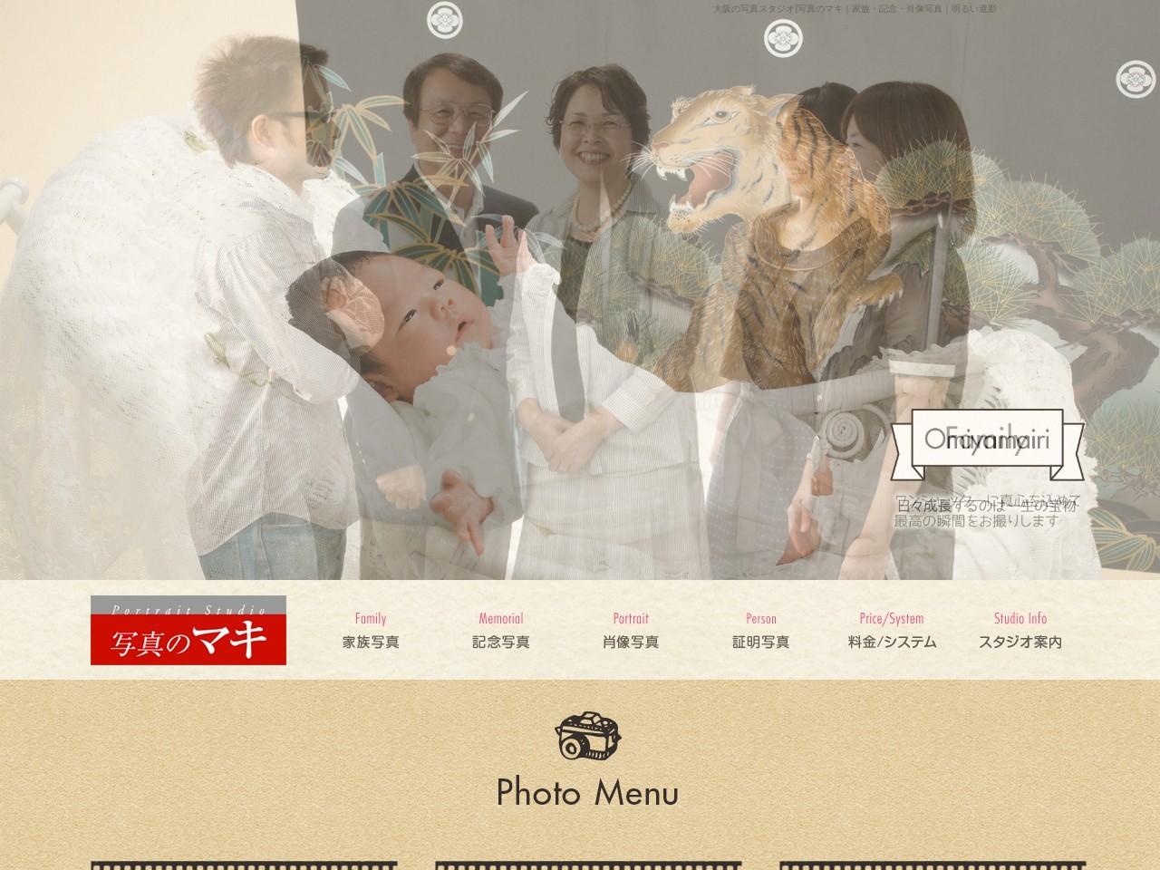 大阪の写真スタジオ|写真のマキ|家族・記念・肖像写真|明るい遺影