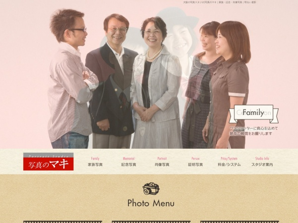 Screenshot of www.photo-maki.com