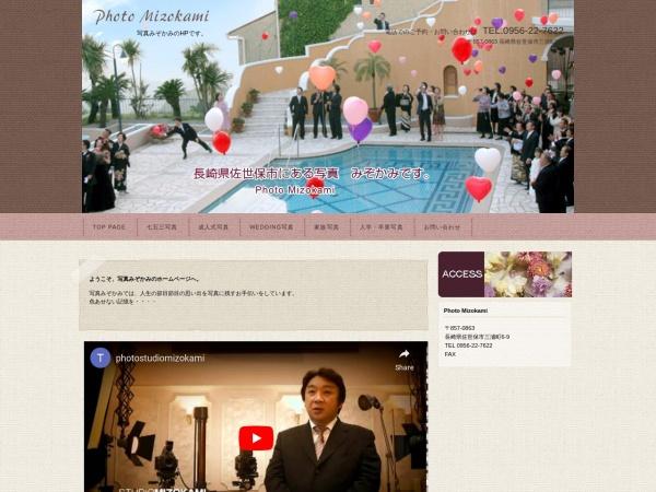 Screenshot of www.photo-mizokami.com