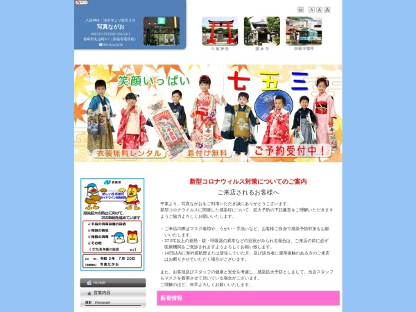 Screenshot of www.photo-nagao.com