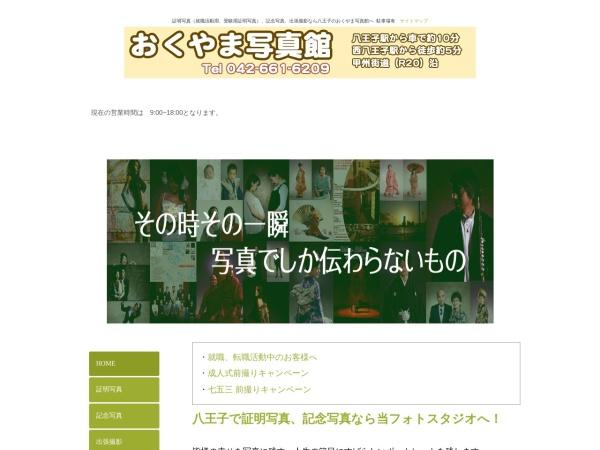 http://www.photo-okuyama.co.jp