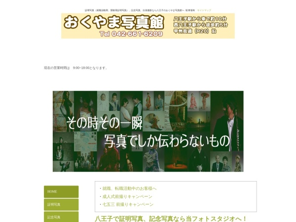 Screenshot of www.photo-okuyama.co.jp