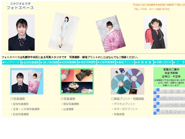 Screenshot of www.photo-space.jp