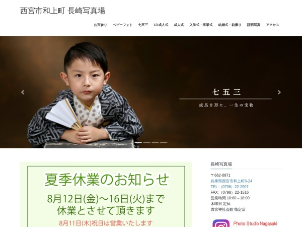 Screenshot of www.photo-studio.co.jp