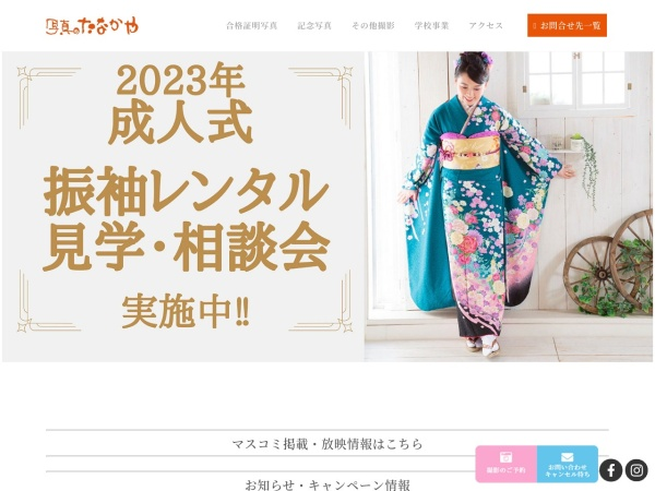 Screenshot of www.photo-tanakaya.co.jp