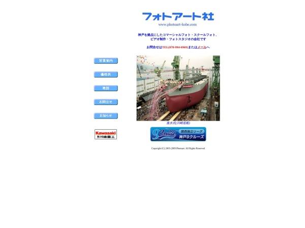 Screenshot of www.photoart-kobe.com