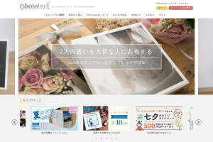 Screenshot of www.photoback.jp
