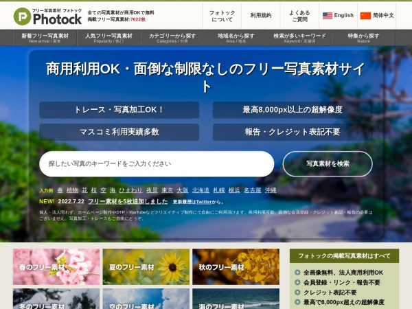 Screenshot of www.photock.jp