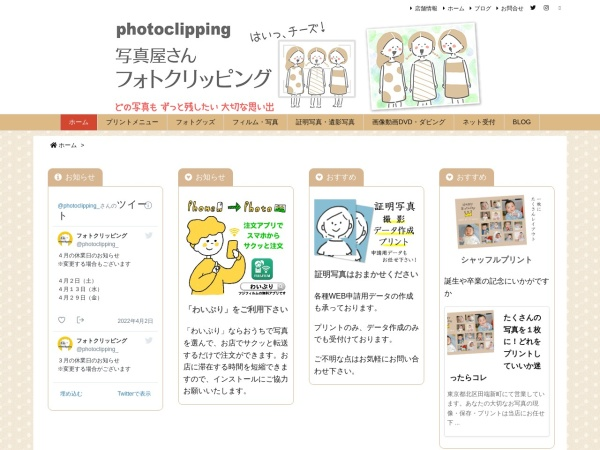 http://www.photoclipping.com