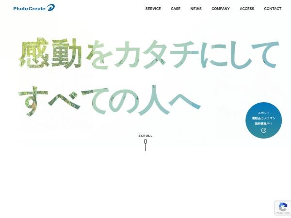 Screenshot of www.photocreate.co.jp