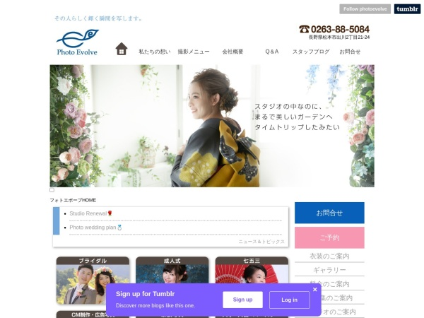 Screenshot of www.photoevolve.co.jp