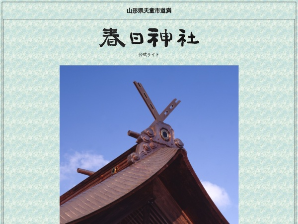 http://www.photokichi.com/kasuga/