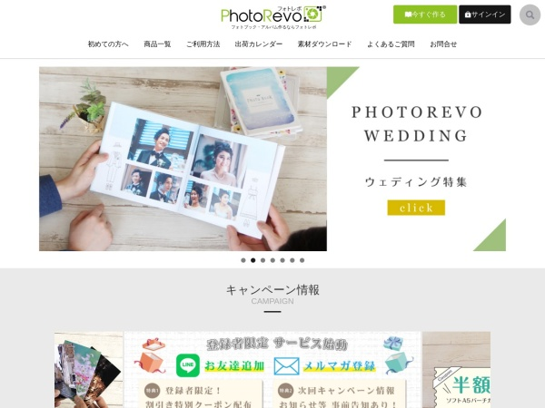 Screenshot of www.photorevo.net