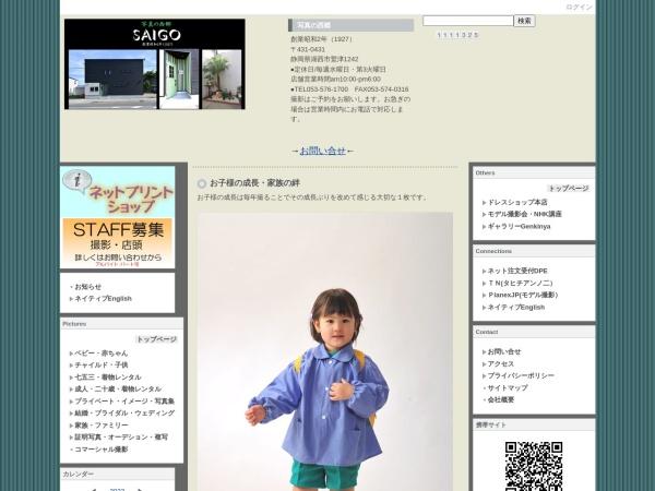 http://www.photosaigo.com