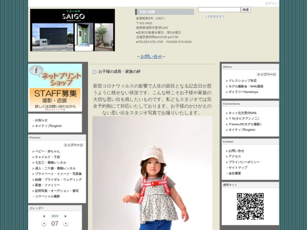 Screenshot of www.photosaigo.com