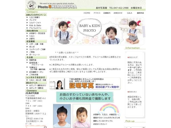 Screenshot of www.photoshimamura.com