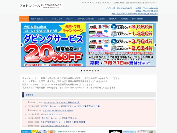 http://www.photospace-inc.jp