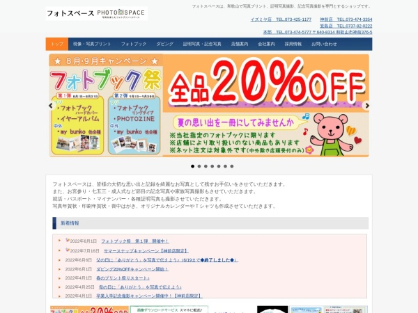Screenshot of www.photospace-inc.jp