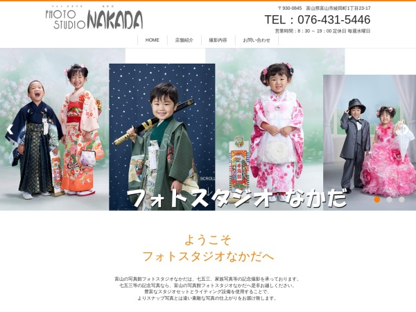 Screenshot of www.photostudio-nakada.com