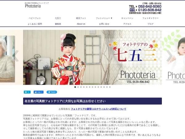 http://www.phototeria.jp
