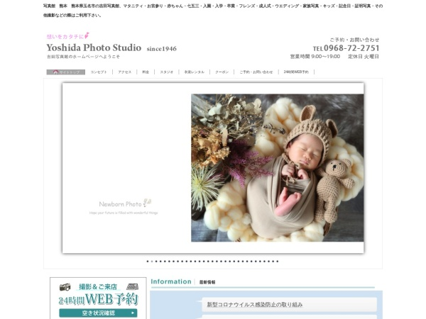 http://www.photoyoshida.com