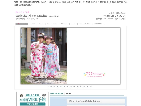 Screenshot of www.photoyoshida.com
