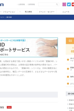 http://www.photron.co.jp/products/cad/campaign/cad30th.html