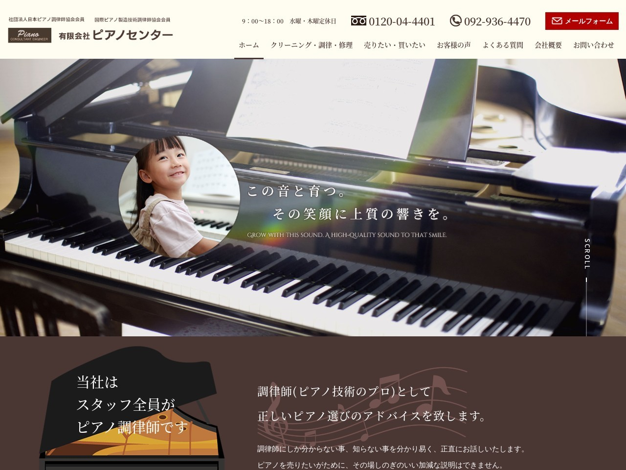 有限会社ピアノセンター【福岡】ピアノ販売やピアノ買取、調律、修理、リニューアル、中古ピアノ