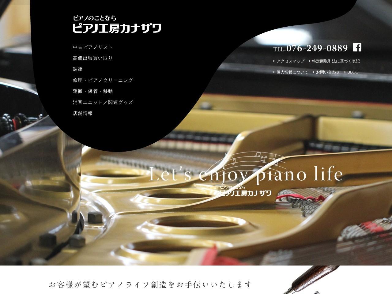 石川県金沢市のピアノ修理・調律・中古ピアノの出張買取 | ピアノ工房カナザワ(金沢)